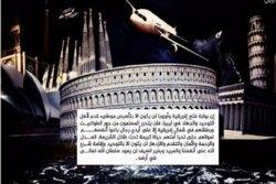 Els Mossos van investigar el 2016 una imatge distribuïda per Estat Islàmic que incloïa la Sagrada Família (.)